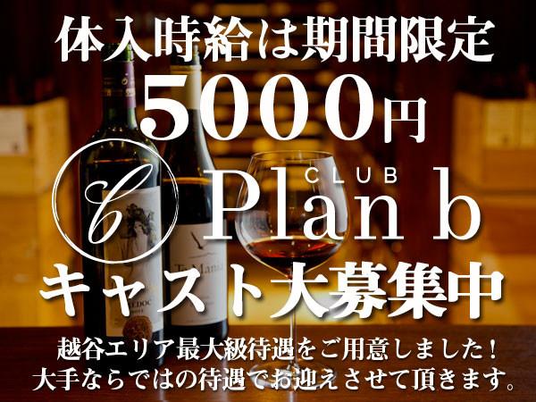 Plan b/南越谷画像52129