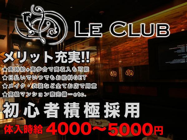 LeClub/大宮画像37959
