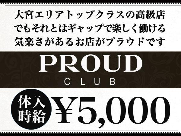 PROUD/大宮画像73016