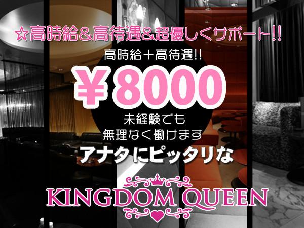 KINGDOM QUEEN/歌舞伎町画像40386