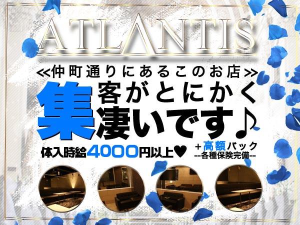 ATLANTIS/上野画像70048