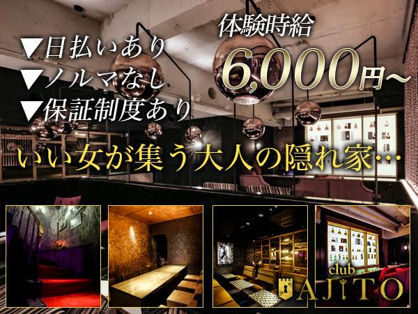 AJITO/梅田画像51923