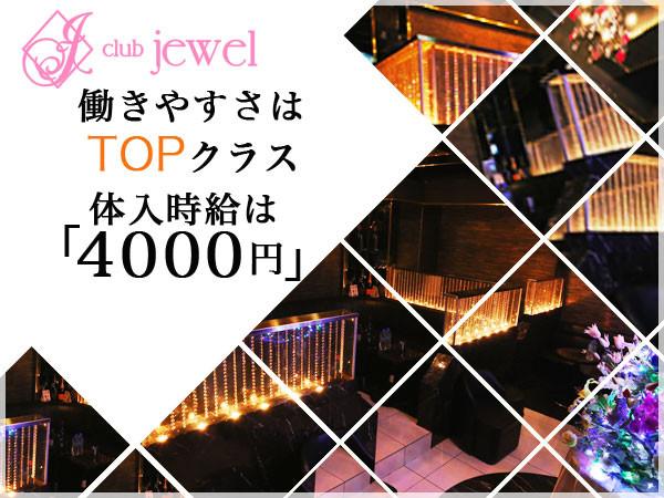 jewel/吉祥寺画像94258