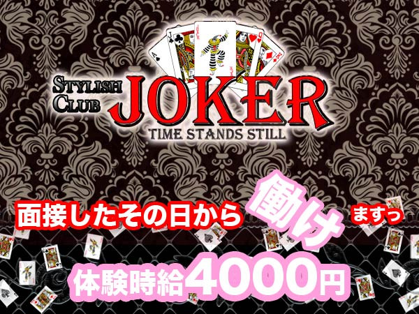 JOKER/吉祥寺画像49762