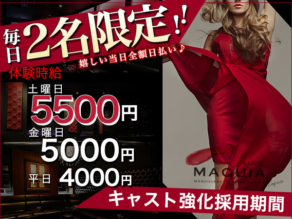 MAQUIA/高崎画像44675