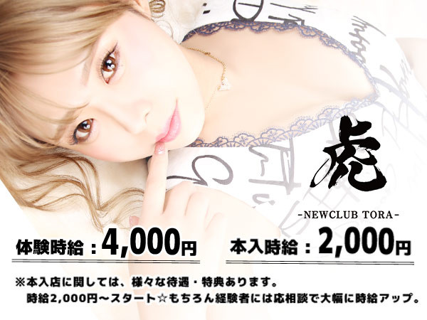 NEW CLUB 虎/函館画像75966