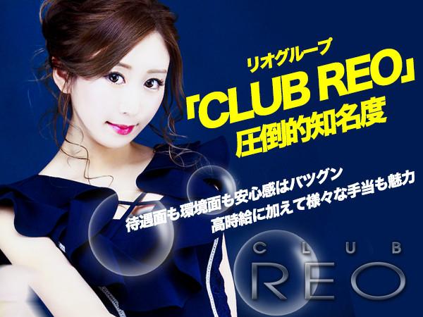 CLUB REO/中洲画像78532