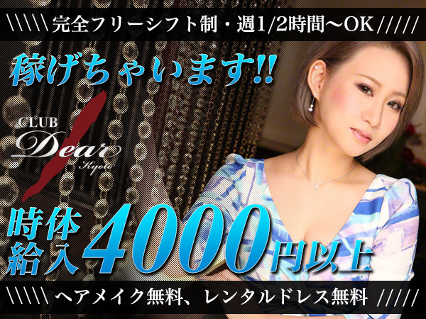 Dear/木屋町画像51981