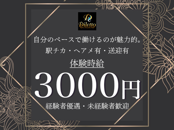 club Diletto/新潟駅前画像70312