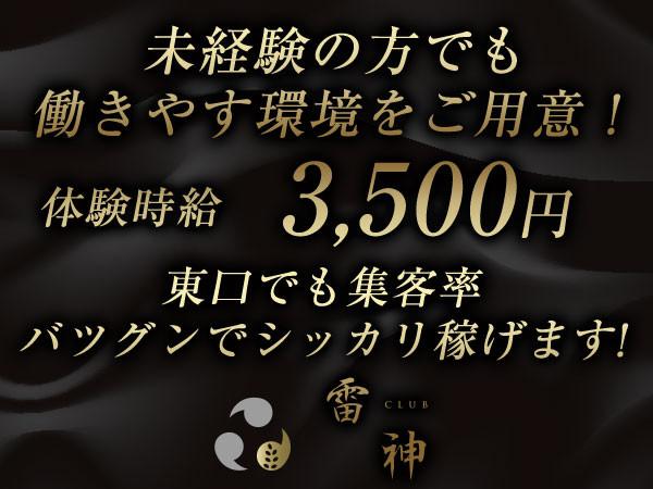 Twelve/宇都宮-東口画像37824