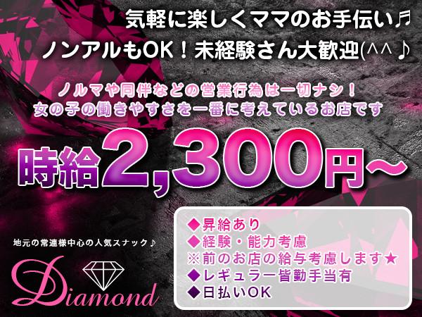 Diamond/順化画像94984