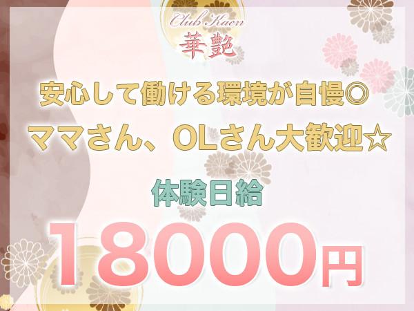CLUB 華艶/古町画像100827