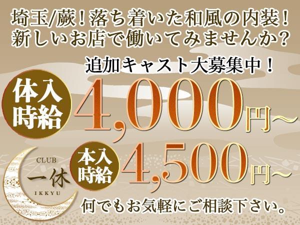 クラブ一休/川口画像69649