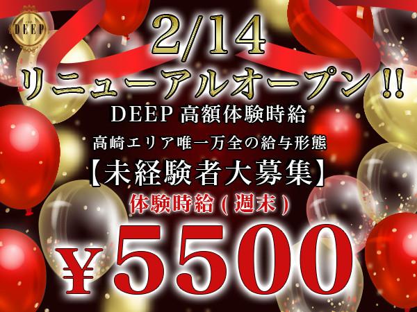 DEEP/高崎画像76275