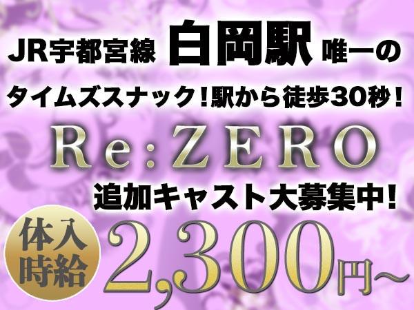 Re:ZERO/白岡画像61800