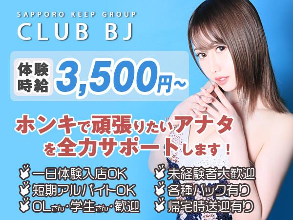 CLUB BJ/すすきの画像65309