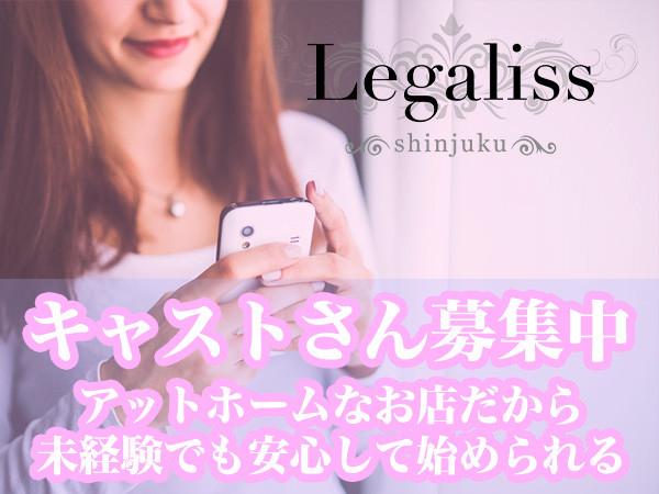 Legaliss/歌舞伎町画像68899