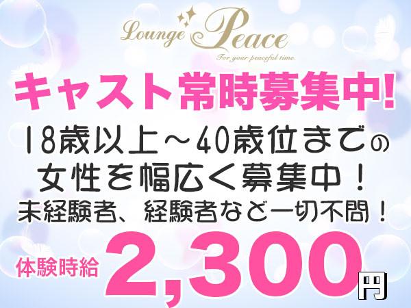 Lounge Peace/深谷画像71262