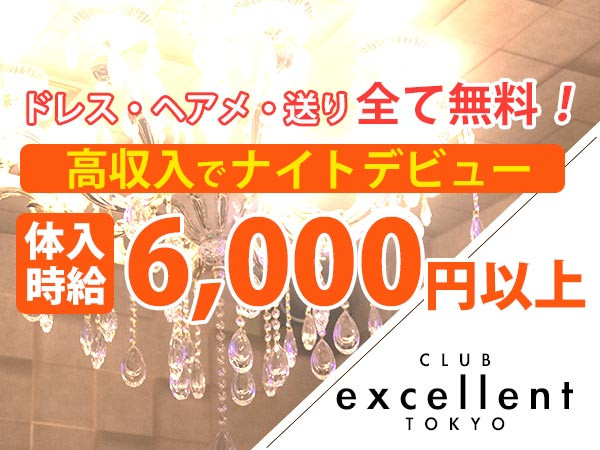 excellent TOKYO/町田画像73677