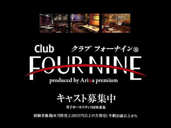 Club FOUR NINE/中洲画像75348