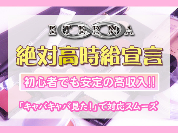 ETERNA/歌舞伎町画像77724