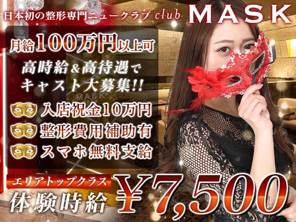 MASK/ミナミ画像75839