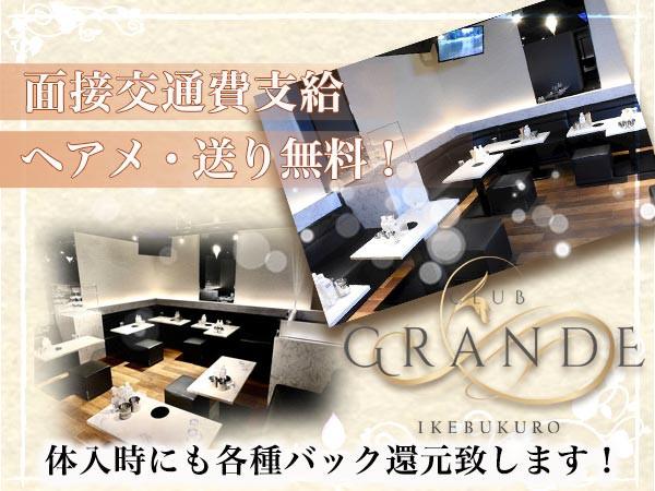 GRANDE/池袋駅(東口)画像102862