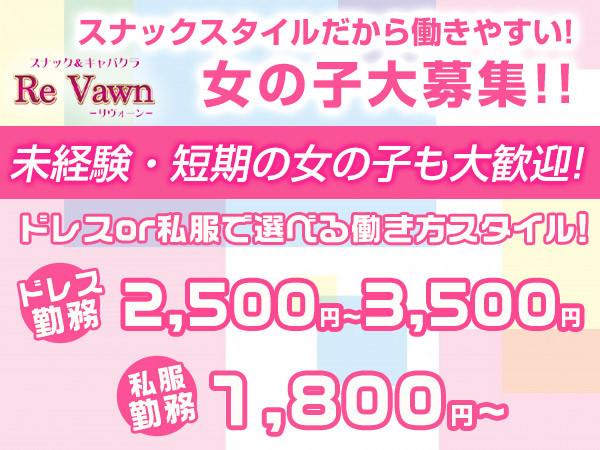 club ReVawn/福島画像80142