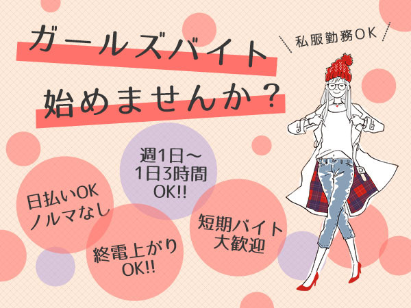 GIRLS BAR DONPY/錦糸町画像85708