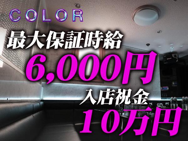 COLOR/八王子画像85675