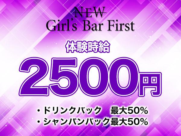 NEW Girl's Bar First/伊勢崎画像85656