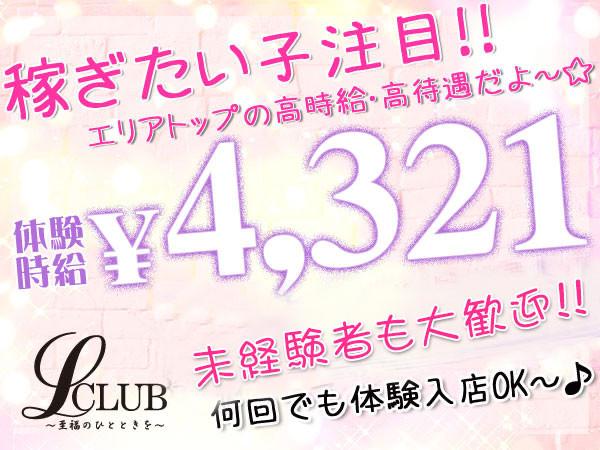 L CLUB/高崎画像71817