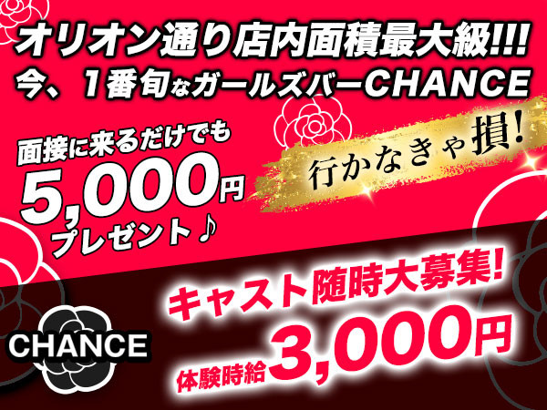 CHANCE/宇都宮駅(西口)画像93406