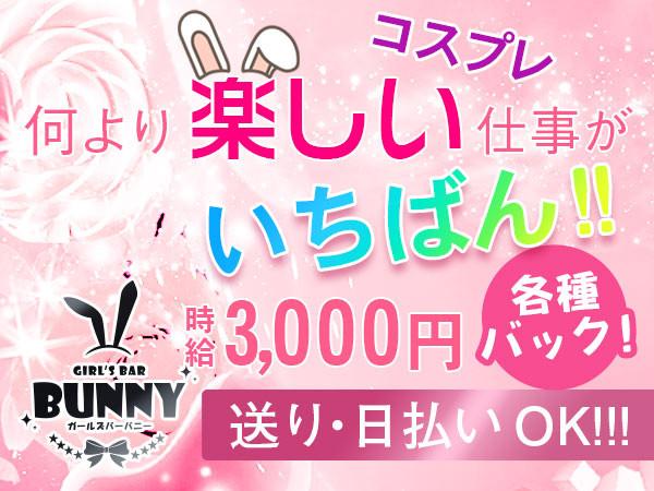 Bunny/天満画像89092