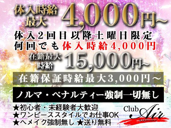 club Air/掛川画像101827