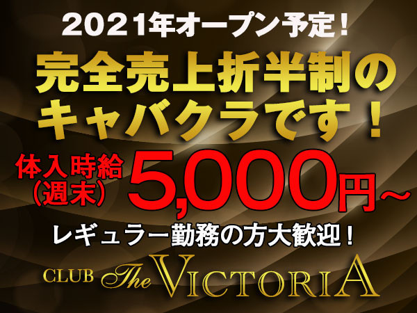 CLUB THE VICTORIA/藤枝画像92981