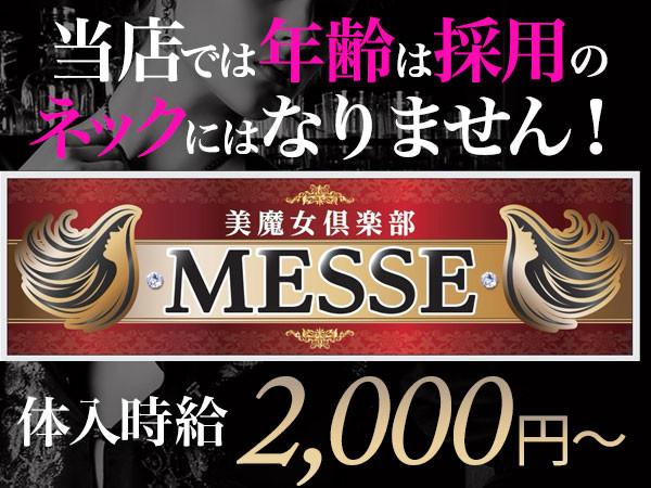 美魔女CLUB MESSE/浜松画像93112