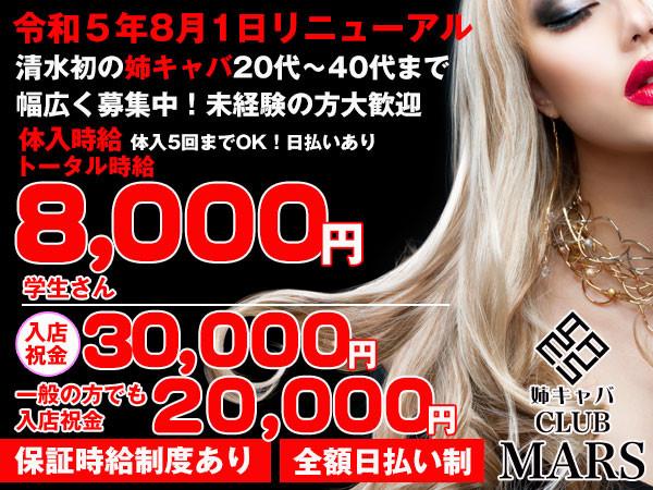 club MARS/清水画像103458