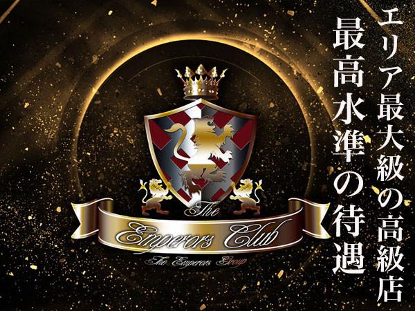The Emperors Club/北千住画像95261