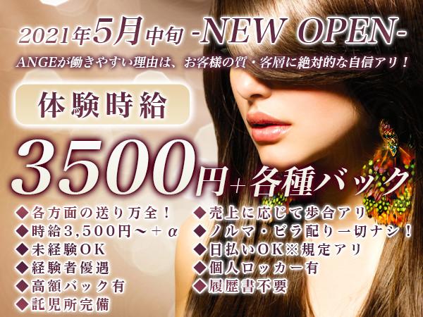 ANGE/小松駅前画像94924