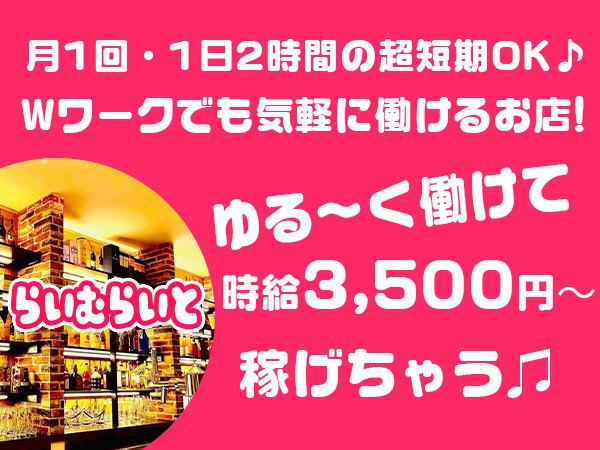 らいむらいと/宇都宮駅(西口)画像95817