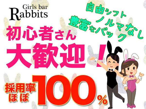 girls bar Rabbits/錦糸町画像95975