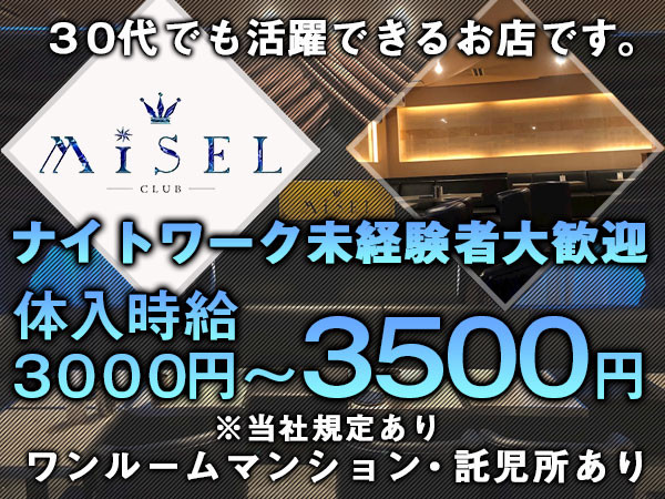 club MiSEL/沼津画像98049