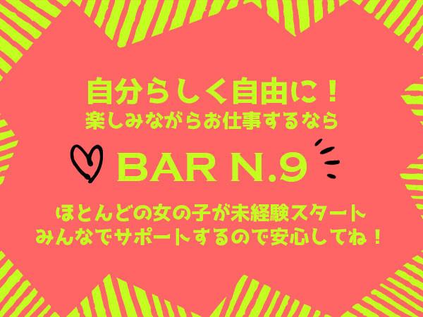 Bar N'9/沼津画像98201