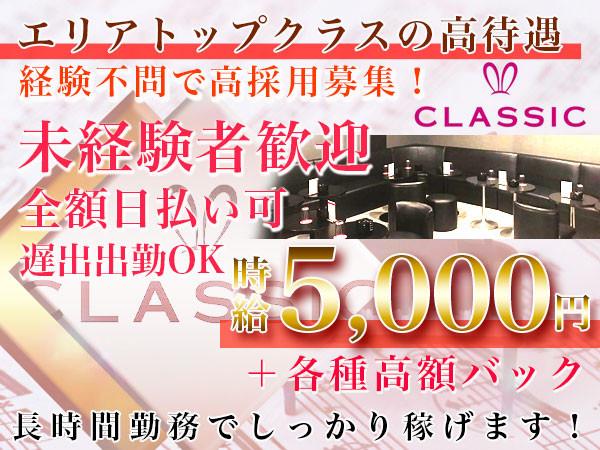CLASSIC/渋谷画像97420