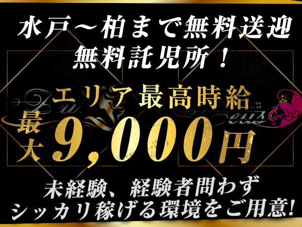 club NEW ZEUS/土浦画像97929