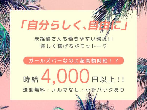 Amusement Girls Bar K/いわき駅前画像98216