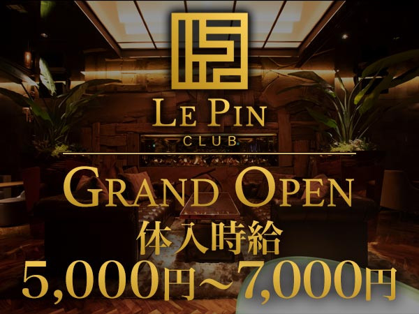 club Le Pin/大宮画像100260