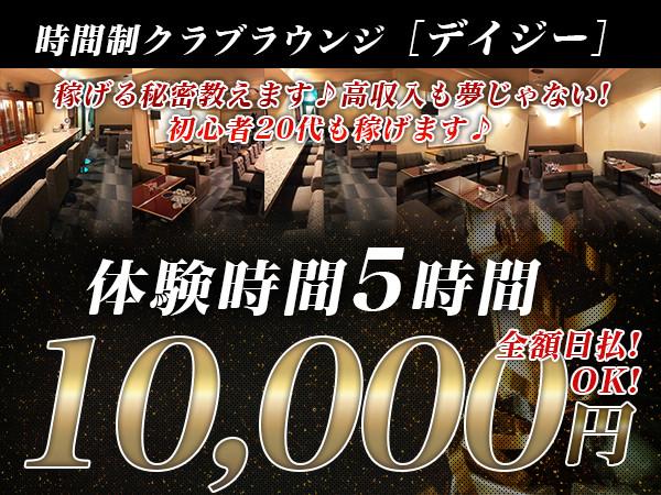 LOUNGE DAISY/浜松画像99010