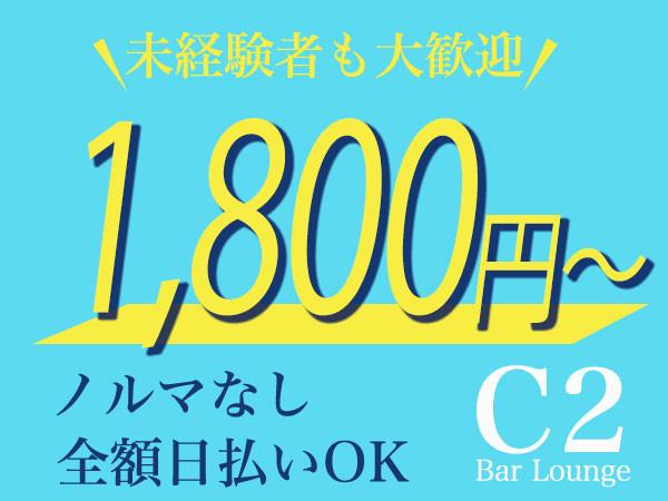 Bar Lounge C2/池袋駅(西口)画像99332